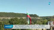 112 години независима България!