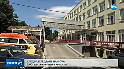 След разследването на NOVA: Продължават разпитите на медици в пазарджишката болница