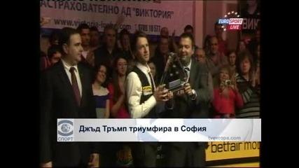 Джъд Тръмп триумфира в София