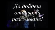 Превод Notis Sfakianakis - Haramata