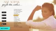 Full album: Ани Лорак - Разве ты любил