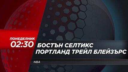 NBA: Бостън Селтикс - Портланд Трейл Блейзърс на 3 май, понеделник от 02.30 ч. по DIEMA SPORT