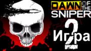 Dawn of the sniper 2 - цялата игра, всички медали и чийтове
