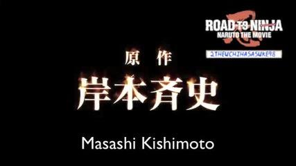 Naruto Shippuuden Movie 6 Road to Ninja-нов трейлър