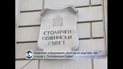 """Представят омбудсманите, които ще ни защитават при спорове с """"Топлофикация София"""""""
