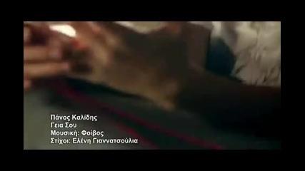 Супер Яко Гръцко - Панос Калидис - Сбогом!