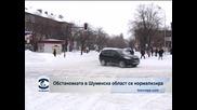 Обстановката в Шумен вече се нормализира, пътищата са проходими при зимни условия