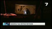 Домът на психопата Петков - истински бункер