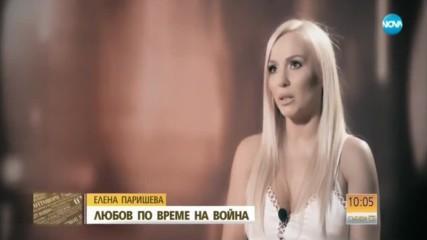 Елена Паришева: Привлече ме душата на Ивелин