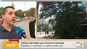 Родители протестират заради опасен светофар до училище