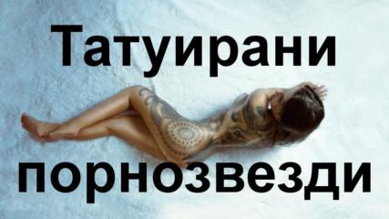 Седемнайсет татуирани порнозвезди