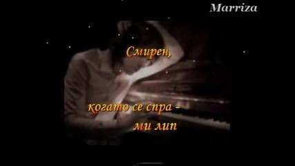 2011г. - Да, мога без теб - Любомир Любенов