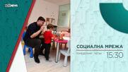 """В """"Социална мрежа"""" с Милена Янинска днес от 15:20 ч. очаквайте"""