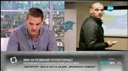 """Последовател на Бареков: Професията ми не е """"протестиращ"""""""