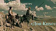 Мигел де Сервантес - « Дон Кихот », радиотеатър