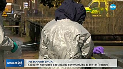 """Великобритания ще проверява дали Емилиян Гебрев е отровен с """"Новичок"""""""
