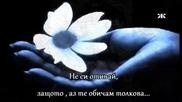 За Първи път с Превод - Doro - Don't Go