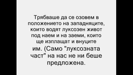 Как Сащ разруши България :(