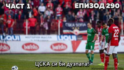 ЦСКА си би дузпата!