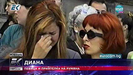 Румяна - спомен за една неугасваща звезда17 -сет години от смъртта й