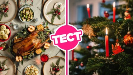 ТЕСТ: Знаеш ли тези базови факти за празнуването на Коледа?