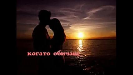Когато обичаш някого!