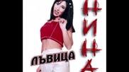 Нина - Лъвица (ретро) _ Nina - Luvica