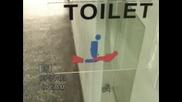 Японска Тоалетна