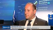 """""""Демократична България"""" официално откри кампанията си за евровота"""