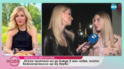 Михаела Маринова: Как футболът и музиката вървят ръка за - На кафе (13.02.2019)