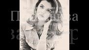 Selena Gomez - Trust In Me(бг превод)