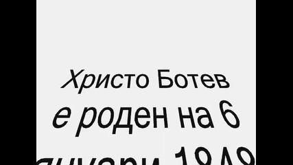 Днес (6 януари) отбелязваме 165 години от раждането на Христо Ботев . Поклон!