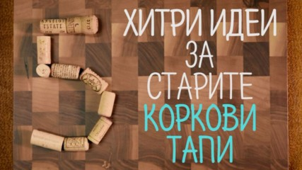 5 супер идеи с КОРКОВИ ТАПИ!