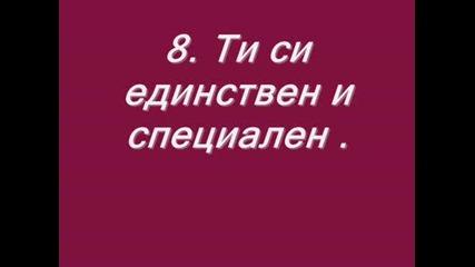 15 Неща , За Които Незнаете Или Не Мислите / Това е истина !