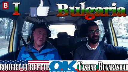 Аз харесвам България с Робърт E03S01