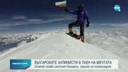 Българските алпинисти в плен на мечтата