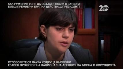 Ексклузивен откъс от специалното интервю на Сашо Диков с Лаура Кьовеши - Дикoff