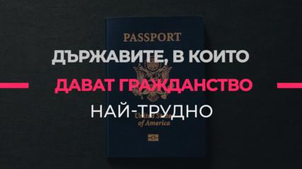 Държавите, в които трудно можеш да получиш гражданство