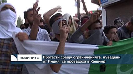 Протести срещу ограниченията на Индия се проведоха в оспорвания Кашмир