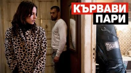 КЪРВАВИ ПАРИ - ЕПИЗОД 3