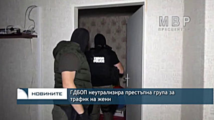 ГДБОП неутрализира престъпна група за трафик на жени
