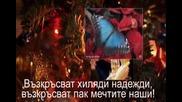 Новогодишно - Арабаджиева