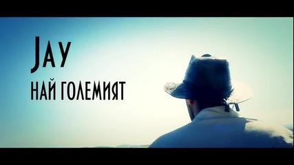 B G Rap 2012 Jay - Най- Големият (official video)