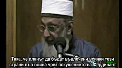 Халифат - епизод 5. Първа Световна Война