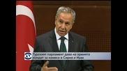 Турският парламент ще гласува военна намеса в Сирия
