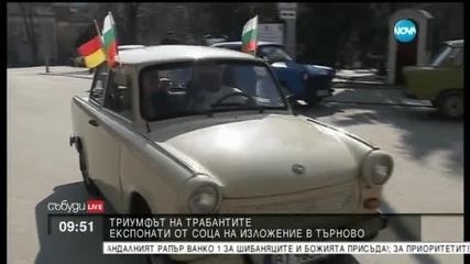 """""""Международен трабант фест"""" във Велико Търново"""
