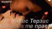 Пасхалис Терзис _ Kакво да те правя