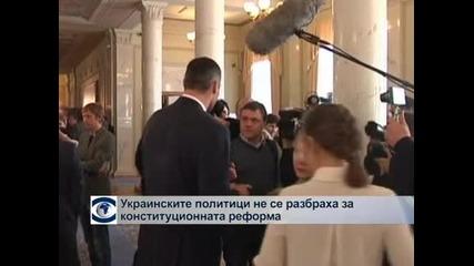 Застой в преговорите между украинските партии за реформа на конституцията