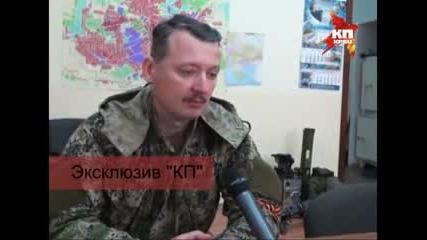Първо интервю на командващия самоотбраната на Славянск - Игор Стрелков