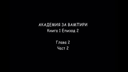 Академия за Вампири Книга 1 Епизод 2 Част 2